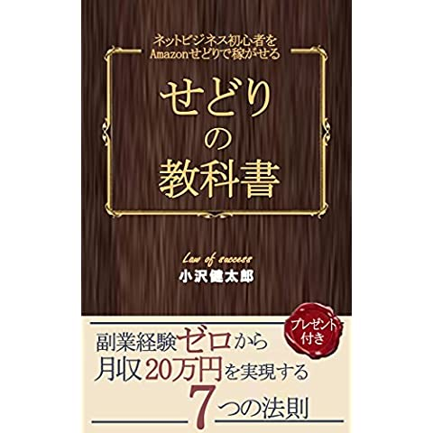 sedorinokyoukasyonettobijinesusyosinnsyawoamazonsedoridekasegaseru: sedoritenbaihukugyou (Japanese Edition)
