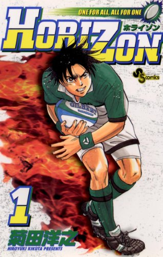 HORIZON(1) (少年サンデーコミックス)