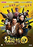 Undercover Duet (2015) [Edizione: Hong Kong]