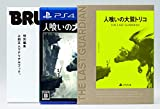 Hitokui no washi Trico / The Last Guardian - First Press Limited Edition [PS4][Japan import]