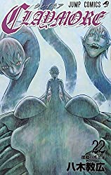 CLAYMORE Vol. 22 (In Japanese)