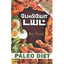 Paleo Diet with Recipes… / பேலியோ டயட் (பேலியோ உணவு முறை ரெசிபிகளுடன்)