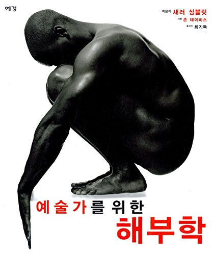 Anatomy for the Artist (Korea Edition)
