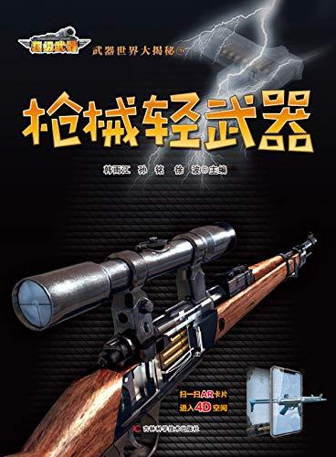 枪械轻武器 (English Edition)