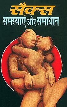 सैक्स समस्याएं और समाधान - सैक्स संबंधी रोग और उनका इलाज : Sex Samasya Aur Samadhan (Hindi Edition) by [Dr. Satish Goyal]