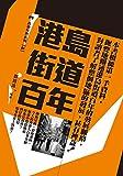 港島街道百年 (English Edition)