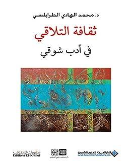شعر عن اللغة العربية لاحمد شوقي قصير