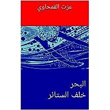 البحر خلف الستائر (Arabic Edition)