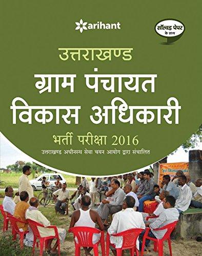 Uttarakhand Gram Panchayat Vikas Adhikari  Bharti Pariksha 2016