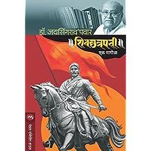 Shivchatrapati Ek Magova (Marathi Edition)