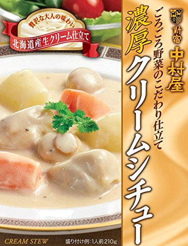 新宿中村屋 ごろごろ野菜のこだわり仕立て濃厚クリームシチュー 210g×2個