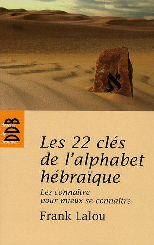 Les 22 clés de l'alphabet hébraïque : Les connaître pour mieux se connaître
