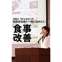 EIYOUSHIAOIHIROINOSISYUUBYOUTIRYOUTOISSYONIHAZIMETAISYOKUZIKAIZEN (Japanese Edition)