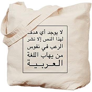 plus de photos f9907 a7209 CafePress - Incarner d'arabe Naturel - Sac en toile, tissu ...