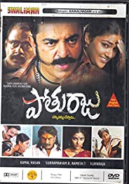 Pothuraju Telugu Full Movie DVD+Free CD