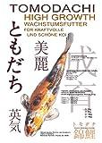 Koifutter, Wachstumsfutter f�r Koi Tomodachi High Growth, Schwimmfutter f�r Koi, professionelles Aufzuchtfutter f�r junge, aktive Koi 2kg, 3mm Koipellets Bild