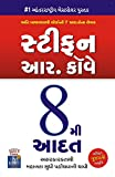 The 8th Habit: From Effectiveness to Greatness (GUJARATI EDITION)