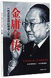 Jin Yong (Chinese Edition)
