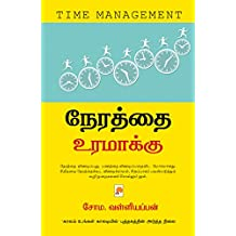 நேரத்தை உரமாக்கு / Nerathai Uramakku (Tamil Edition)