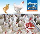 Broiler Farming (First Edition 2015)