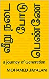 வீறு நடை போடு பெண்ணே: a journey of Generation (Tamil Edition)
