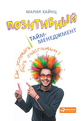 Позитивный тайм-менеджмент: Как успевать быть счастливым