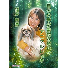 Animal Reiki Therapy : Your hands can heal loving animals (Japanese Edition)