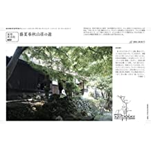 newsletter yasosakaiki 03 syunju-sanso midsummer yaso-sakaiki (Japanese Edition)