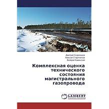 Комплексная оценка технического состояния магистрального газопровода