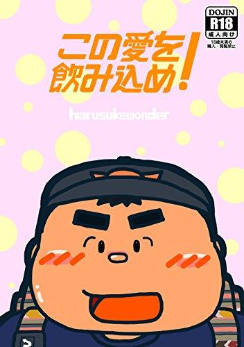 kono ai wo nomikome (Japanese Edition) eBook: harusuke: Amazon.es ...