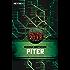 Piter: METRO 2033-Universum-Roman