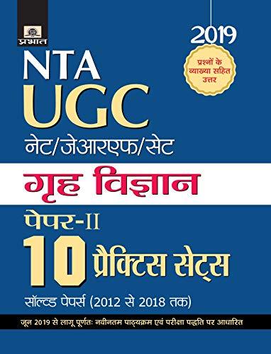 UGC Net/JRF/SET Paper-II Greh Vigyan  10 Practice Sets (PB) (Hindi Edition)