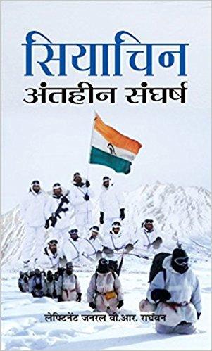 Siachen Antaheen Sangharsh [Hardcover] [Jan 01, 2016] Lt. Gen. V.R. Raghavan [Hardcover] [Jan 01, 2017] Lt. Gen. V.R. Raghavan