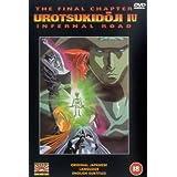Urotsukidoji IV - Infernal Road