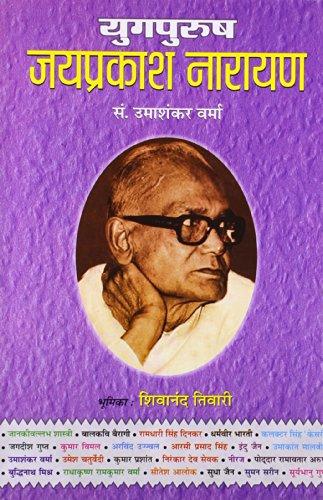Yugpurush Jaiprakash Narayan
