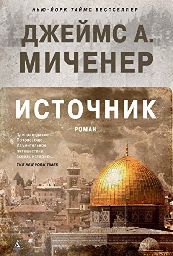 Источник (The Big Book) (Russian Edition)