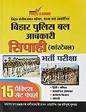 Bihar Police Bal (Aabakari Constable)