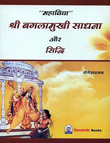 Shri Baglamukhi Sadhna Aur Siddhi, Mantra Sadhna & Saral Sadhna Shri Baglamukhi Mahavidya