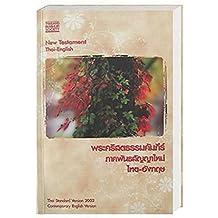 New Testament Thai-English: Traditionelle Übersetzung