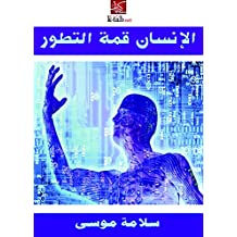 الإنسان قمة التطور (Arabic Edition)