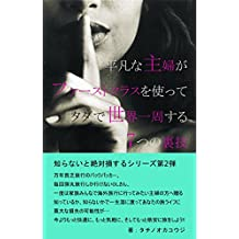 Seven tricks that mediocre housewives travel around the world with free ticket via first class: I will present to a backpacker of a million years poor ... know (ATrillion Publish) (Japanese Edition)
