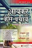 Aayakar Kaise Bachaye
