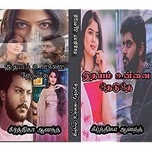 இதயம் உன்னை தேடுதே: (பாகம் 1) (Tamil Edition)