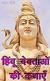 Stories of Hindu Gods (हिंदू देवताओं की कथाएँ) (Hindi Edition)