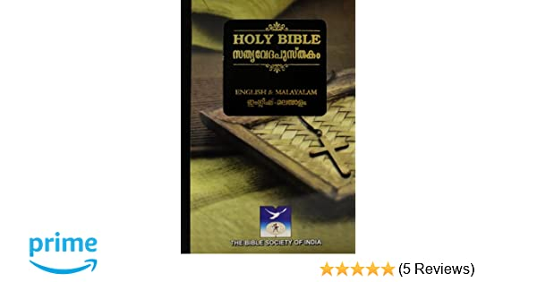 Amazon in: Buy The Holy Bible in English and Malayalam