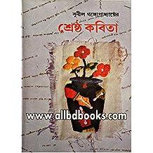 শ্রেষ্ঠ কবিতা:সুনীল গঙ্গোপাধ্যায়: shreshtho kabita