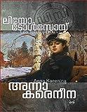 Anna Karenina (Malayalam Edition)