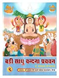Badi Sadhu Vandana Prawachan (Part 2, Hindi)