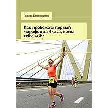 Как пробежать первый марафон за4часа, когда тебе за50