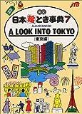 Look into Tokyo